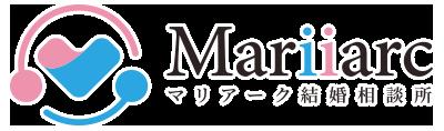 マリアーク結婚相談所